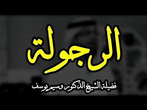 كن لها رجلا تستند عليه وسيم يوسف Youtube Tech Company Logos Company Logo Logos