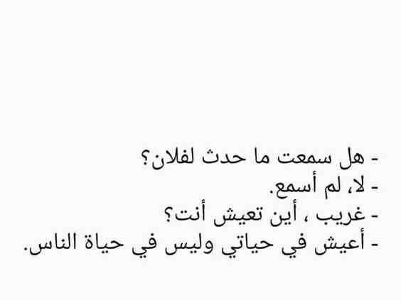 خلفيات أقوال رمزيات مشاعر هل سمعت ما حدث لفلان Arabic Quotes Quotes Calligraphy