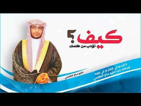 كيف تؤدب من ظلمك لا تفوت هذا الفيديو الشيخ صالح المغامسي Youtube Islam Islam Quran Quran