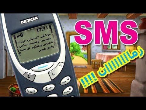 كل عام وأنت حبيبى أشهر 10 رسائل Sms فى زمن الموبايل أبو زراير زك Nokia Sms Games