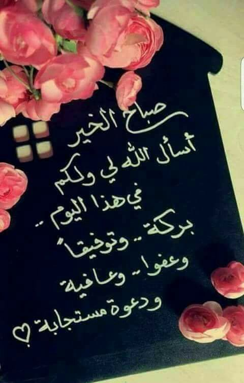 اللهم امين يارب العالمين Morning Greetings Quotes Morning Greeting Good Morning Coffee