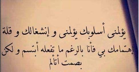 Pin By Modhila On الكل يقرأ إلا من أقصده Design Minimal Arabic Quotes Quotes