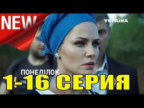 другая 1 16 серия украинский сериал русские мелодрамы 2019