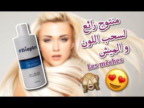 منتج رائع للميش و سحب اللون Bioplex Youtube Shampoo Bottle Hand Soap Bottle Beauty