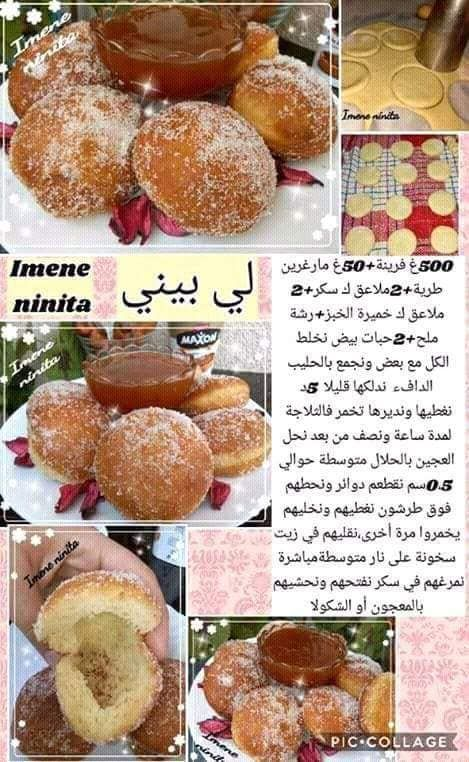 Pin By بسمة امل On حلويات جزائرية Food Cake Desserts Cooking