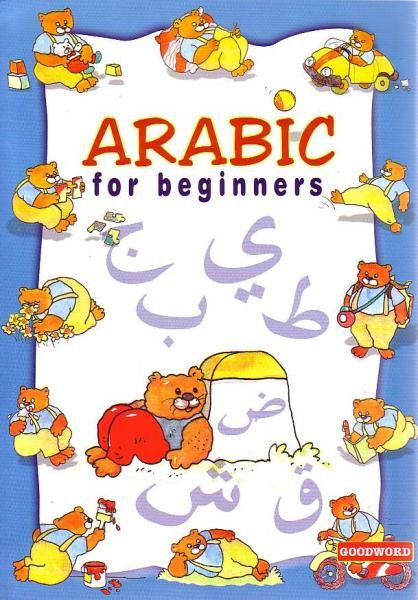 arabic for beginners products. Black Bedroom Furniture Sets. Home Design Ideas