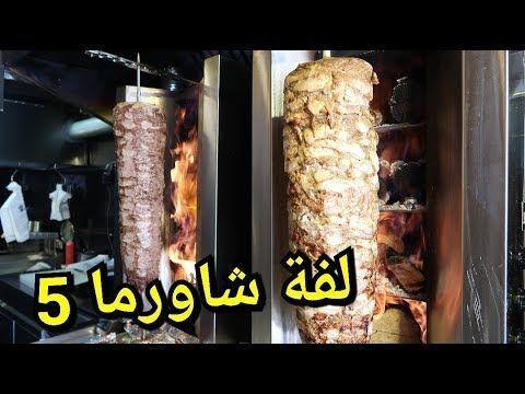 Foodtip شاورما سجق وحطب وفحم وصاج لفة شاورما 5 Youtube Food Sausage Meat