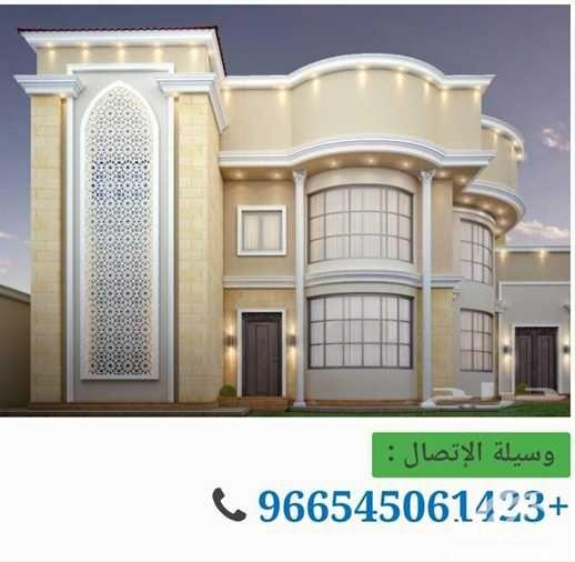 مزاد مهندس واجهات خارجيه بالرياض للفلل والمحلات والمراكز التجاريه House Styles Home House