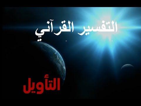 رؤية مبشرة بالمهدي المنتظر و التأويل الصحيح للرؤية بوحي القرآن و السنة Youtube Neon Signs Neon Signs