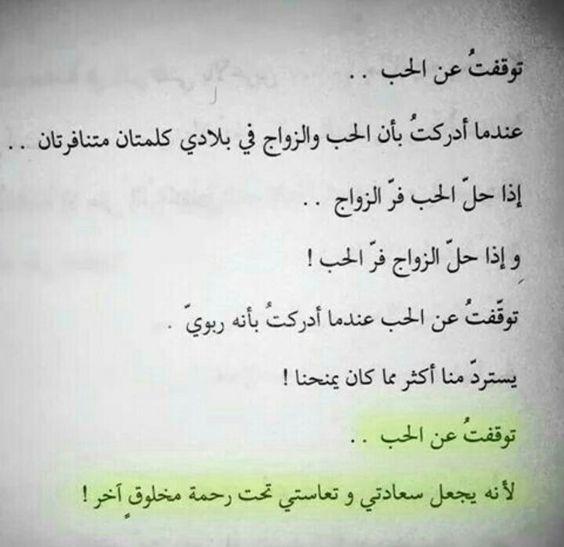 لا احد يستحق الحب Ispirational Quotes Jokes Quotes Words Quotes