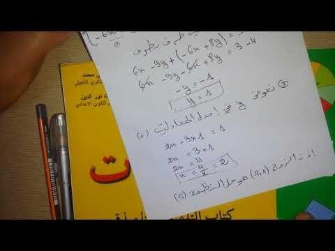 نظمة معادلتين من الدرجة الأولى بمجهولين طريقة التآلفية الخطية السنة الثالثة إعدادي Youtube Youtube Book Cover Books