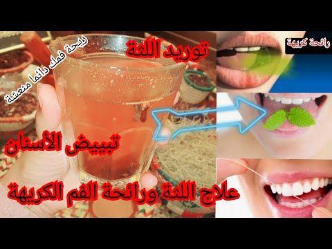 وصفة رائعة للتخلص من تسوس الأسنان والتهاب اللثةورائحة الفم الكريهة Youtube Food Breakfast