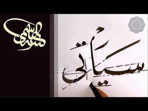 سيأتي بعد مر الدهر يوم بخط النسخ الأستاذ زكي الهاشمي Youtube Home Decor Decals Calligraphy Decor