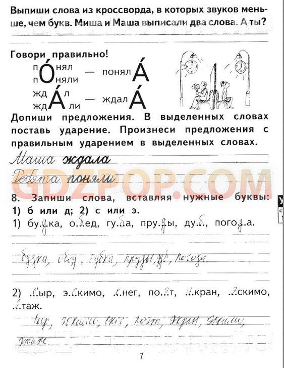 Бесплатные домашние задания по русскому языку 7 класс е.и быкова