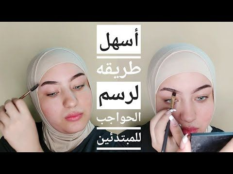 اسهل طريقه لرسم الحواجب للمبتدئين Youtube Makeup Artist Make Up How To Make