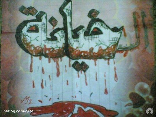 اجمل صور الخيانة رمزيات مكتوب عليها كلام معبر عن الخيانة صور مكتوب عليها كلام عن الخيانة صقور الإبدآع Arabic Love Quotes Love Quotes Arabic