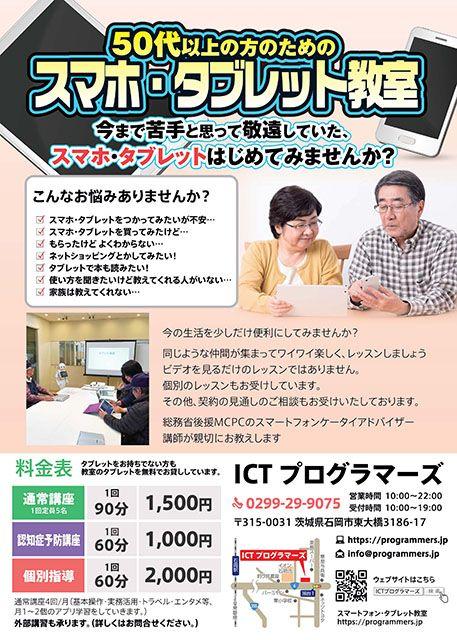 茨城県のスマホ教室 Ict プログラマーズ 様のチラシのデザインから