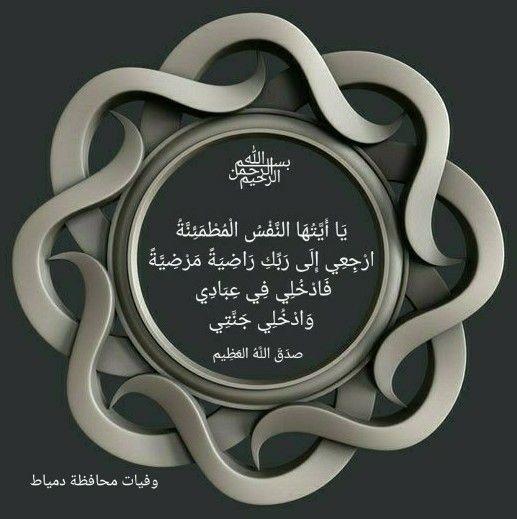 صور إنا لله وإنا إليه راجعون 2020 عالم الصور Dad Quotes Islamic Love Quotes Prayer Book