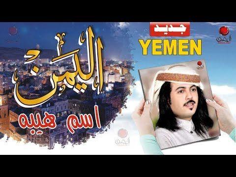 اليمن اسم هيبه اخر شيلات ابو حنظله 2018 وحقنا ما نسيبه مع مناظر سياحيه يمنيه Yemen Tourist Yemeni
