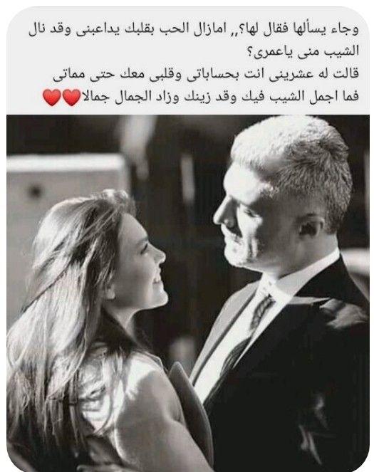 Pin By أبو محمد On إحساس لا يوصف Love Words Arabic Love Quotes Roman Love