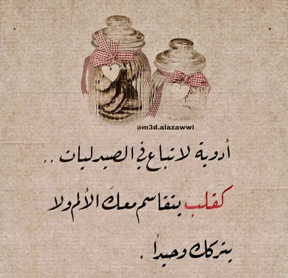 Pin By Fatima On Proverbes Photo Quotes Arabic English Quotes Love Words
