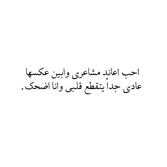 Pin By ايڤ On للكلمة روح Romantic Quotes Words Cool Words