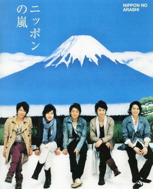 富士山と嵐