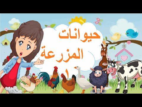حيوانات وطيور المزرعة أسماء و أصوات الجزء 1 Names And Sounds Of Farm Animals And Birds Part One Youtu Farm Animals For Kids Animals For Kids Farm Animals
