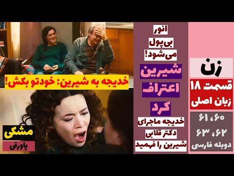 زن خدیجه شیرین را می کشد قسمت 18 زبان اصلی قسمت 60 61 62 63 دوبله Youtube Movie Posters Playbill Movies
