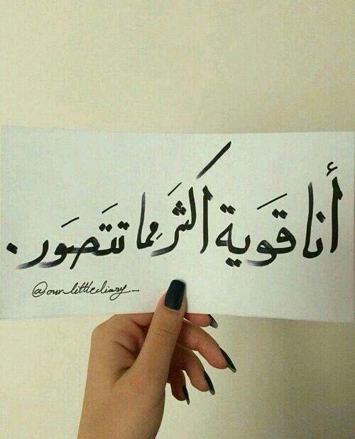 أنا قوية أكثر مما تتصور أنا قوية أكثر مما تتصور Source By Ghada Moustafa22 Beautiful Arabic Words Arabic Quotes Cool Words