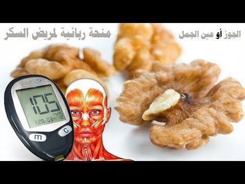 مفاجأة لمرضى السكرى لو تم أكل عين الجمل الجوز كل يوم اعرف الفائدة الكبيرة التي ستحصل عليها Youtube Cooking Timer Cooking
