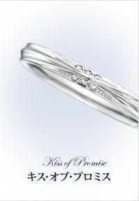 キス・オブ・プロミス