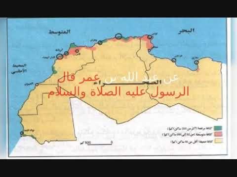 أقوال الرسول ص عن الأمازيغ سكان المغرب الكبير Youtube World Map