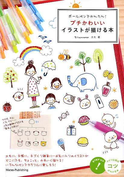 Petit schattig balpen illustratie boek - Japanse Craft boek