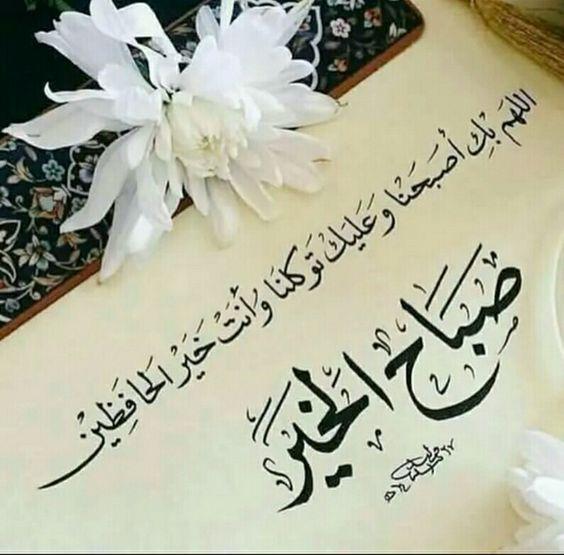 أجمل صور صباح الخير مع أجمل العبارات Good Morning صباح الخير Beautiful Morning Messages Good Morning Arabic Good Morning Flowers