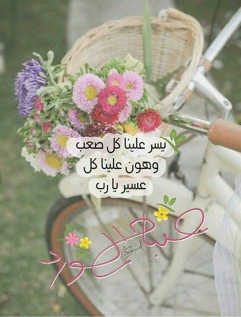 يا رب يسر علينا In 2021 Beautiful Morning Messages Good Morning Wishes Friends Good Morning Photos