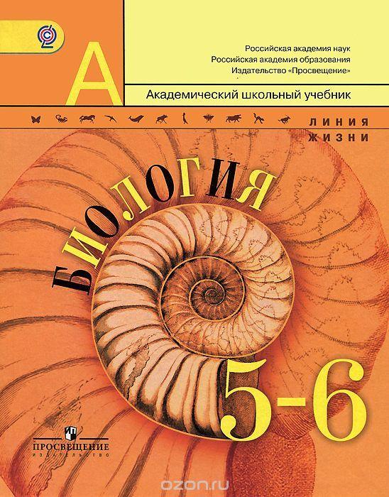 Читать онлайн учебник по биологии за 6 класс пасечник