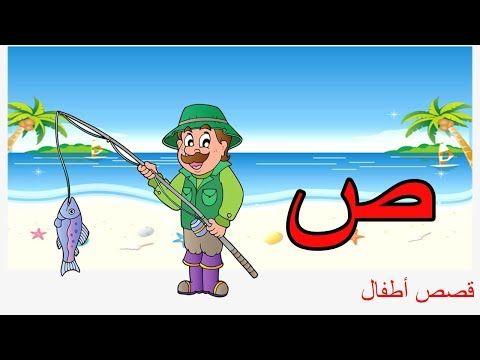 قصص اطفال الحروف الهجائية قصة حرف الصاد قصة عم صابر الصياد Youtube Alphabet Preschool Character Zelda Characters