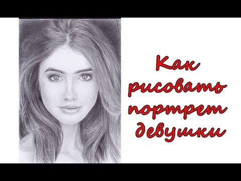 Urok 81 Kak Risovat Portret Devushki Youtube Portret Risovat Kak Risovat