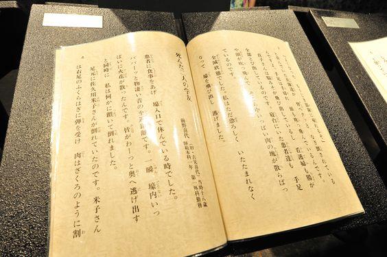 ひめゆり学徒の手記が伝える戦争体験の実態
