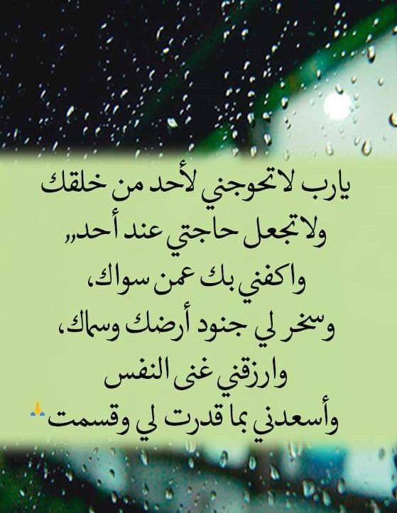 Pin By صورة و كلمة On Duea دعاء Islamic Phrases Arabic Quotes Phrase
