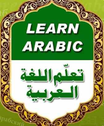 Seven Reasons to Learning and Speak Arabic: Arabic Exercises and Revision From Book 1 Lessons 1-10. http://www.islamic-web.com/arabic-course/speak-arabic/