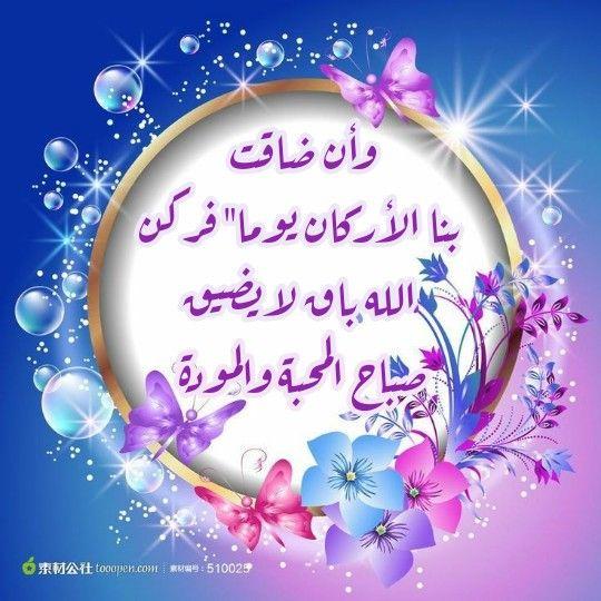 صباحكم عامر بذكر الله Romantic Love Quotes Arabic Funny Romantic Love