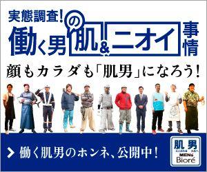実態調査!働く男の肌&ニオイ事情 Men's Bioreのバナーデザイン