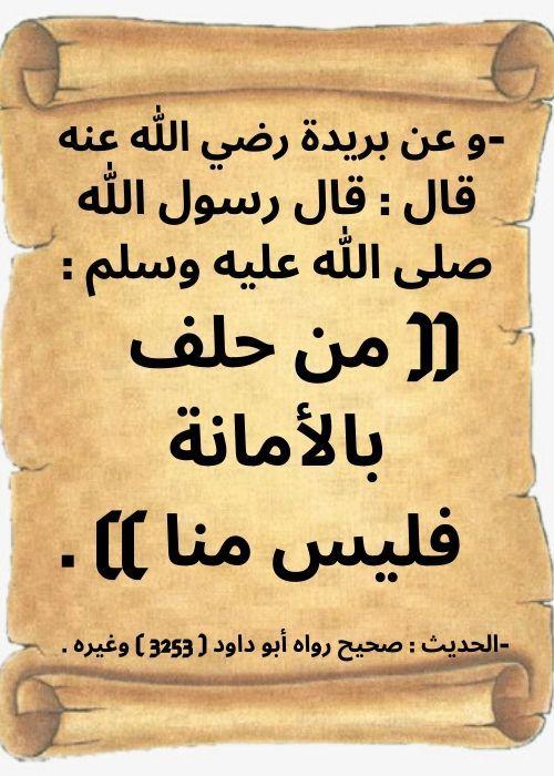 Pin By الدعوة إلى الله On أحاديث نبوية شريفة صحيحة عن اليمين الغموس Arabic Calligraphy Calligraphy