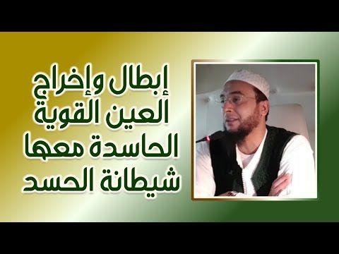رقيات العين والحسد الراقي المغربي نعيم ربيع Youtube