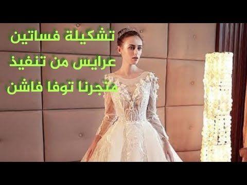 اجمل تشكيلة من فساتين الزفاف فساتين العرايس الراقية من شغل متجرنا توفا فاشن Youtube Real Weddings Dress Wedding Dresses Simple Wedding Dresses