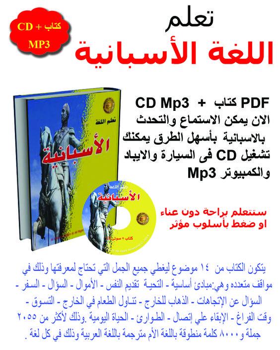 https://asnadstore.com/p/4f4f تعلم اللغة الاسبانية PDF + MP3 مواصفات الكتاب  عدد صفحات الكتاب 128 صفحة PDF. CD MP3 صوت بمحتوى الكتاب. الكتاب اسبانى - عربى الان يمكن الاستماع والتحدث بالاسبانية بأسهل الطرق يمكنك تشغيل CD فى السيارة والايباد والكمبيوتر Mp3 MP4