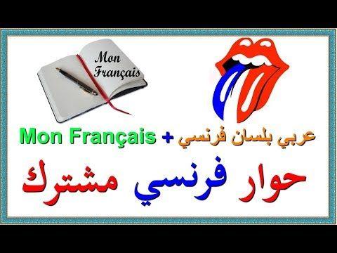 تعلم اللغة الفرنسية حوار فرنسي مترجم عطلة نهاية الأسبوع بالشراكة مع قناة Mon Francais Https Ift Tt 2n6mdcw Language Cards Playing Cards