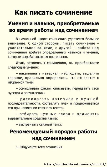 5 449x700 207kb Uroki Pisma Shkolnye Uroki Shkolniki